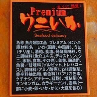 【芳醇で濃厚☆贅沢な味わい】業務用 プレミアムうにいか1kg(冷凍) - グルメ