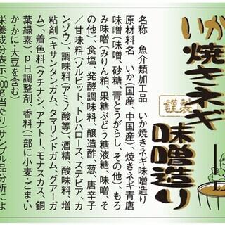 【衝撃☆SALE☆¥980】業務用 いか焼きネギ味噌造り1kg(冷凍) - グルメ