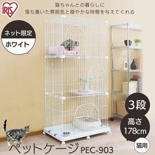 【11/18まで】猫用ケージ 3段 アイリスオーヤマ