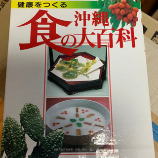 健康をつくる 沖縄食の大百科☆