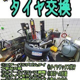 タイヤ交換組み換え作業等(持ち込みOK)、エアーバルブ交換、ホイ...