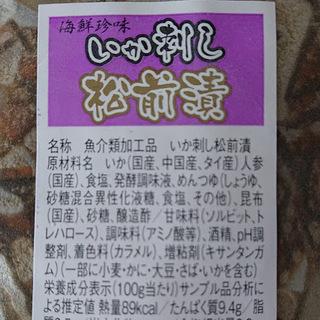 【試食サンプルお付けしてます☆】業務用 いか刺し松前漬1kg(冷凍) - グルメ