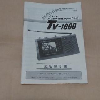 カシオ ポケット液晶カラーテレビ TV-1000  85年製 - 家電