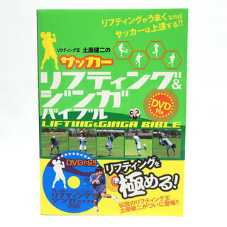 CA345 サッカー リフティング&ジンガバイブル DVD 土屋...