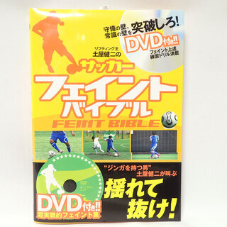 CA347 サッカー フェイントバイブル DVD 土屋健二 サイン入り