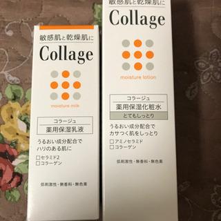 コラージュ 薬用保湿乳液と化粧水 未使用品