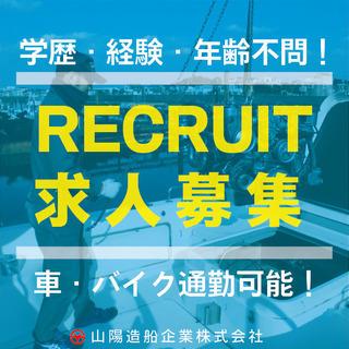 【アルバイトOK!時給1,200円~】船舶整備・船舶検査【山陽造...