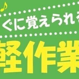 FC1s【スピード対応案件】簡単作業で高時給♪更に寮費無料★彡