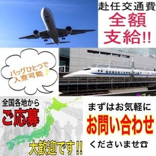 FC2S大人気エリアでの正社員案件!寮費無料&入社祝金30万円★...