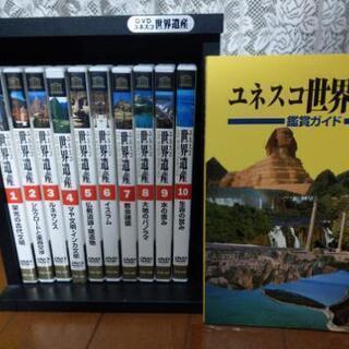 DVD 世界遺産 10巻セット ユーキャンの画像