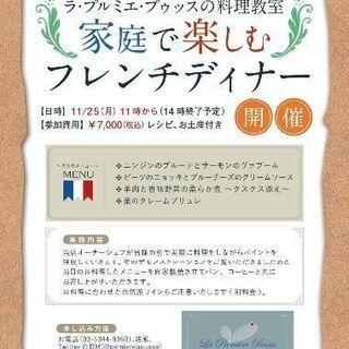【西荻窪】11/25(月)料理教室のお知らせ