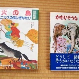 絵本 2冊