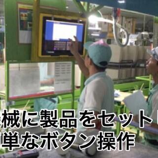 NEW!! カップル同シフトもOK 急募の為祝金増額中!【入社...