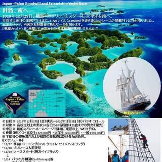 帆船みらいへ(横浜ーパラオ)19泊20日航海