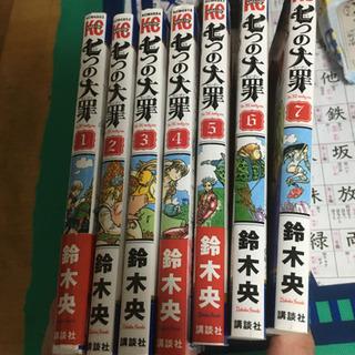 七つの大罪1〜7巻