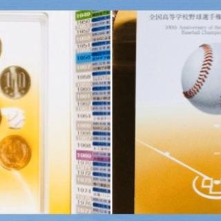 野球選手権大会100周年コインセット