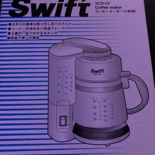 新品☆コーヒーメーカー