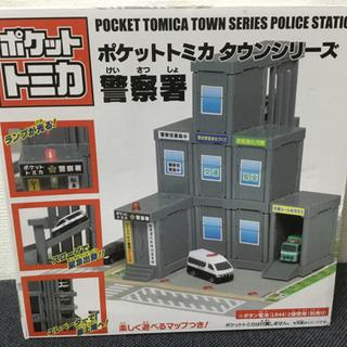 ポケットトミカタウンシリーズ 警察署