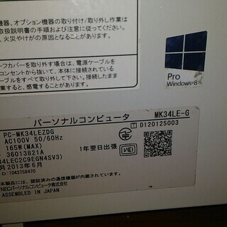 デスクトップパソコンNEC MK34LEZDG白①windows10 - パソコン