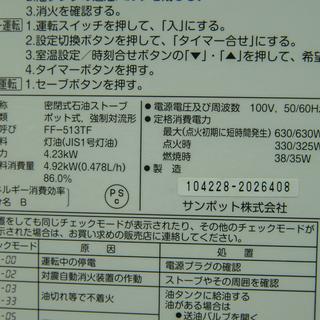 19B0435 燃焼良好 中古 サンポット コンパクト FF式石油ストーブ FF-513TF 2012年製 暖房 密閉式 - 売ります・あげます