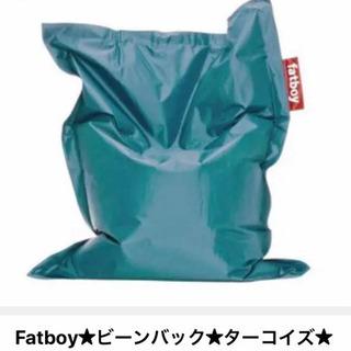 Fatboy★ビーンバック★ターコイズ★