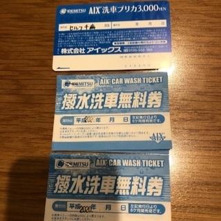 アイックス洗車プリカ3000円と無料券4枚