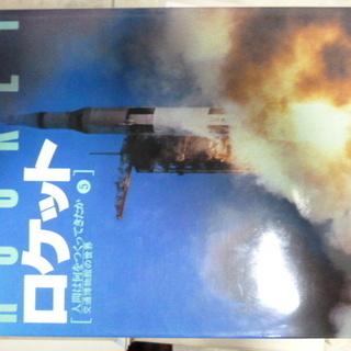 昭和55年 NHK出版の乗り物5冊セットです