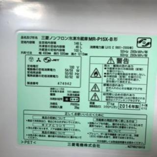 【取引中】【☆0円☆】三菱ノンフロン冷凍冷蔵庫 MR-P15X-B − 福岡県