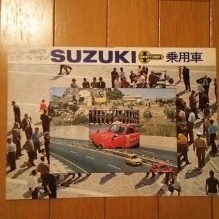 SUZUKI☆乗用車カタログ