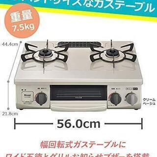 【美品】2口ガスコンロ + 接続用ガスコード