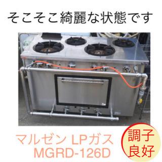 ガスレンジ マルゼン LPガス MGRD-126D 掃除完了しました