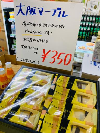 エコイート 福島 大阪
