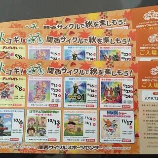 関西サイクルスポーツセンター 入場招待券 3枚(有効期限:201...