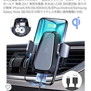 車載Qi ワイヤレス充電器  半額まで下げました!新品未使用 - 車のパーツ