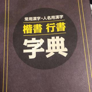 ユーキャン字典