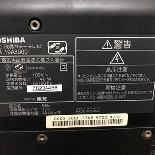 TOSHIBA 液晶テレビ 19インチ