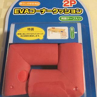 EVAコーナークッション