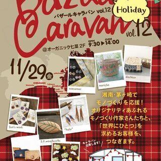 11/29㈮Bazaar Caravan Vol.12