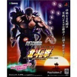 PS2 プレステ ソフト ウイイレ ぷよぷよ パチスロ 北斗の拳...
