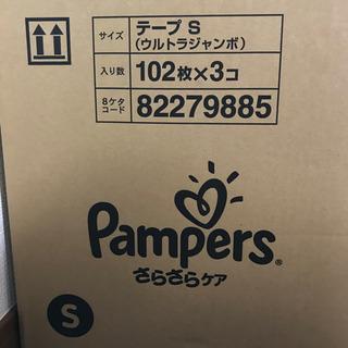 パンパース テープS 306枚 新品未使用品