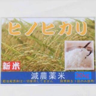 新米! 岡山県産! 減農薬米! ヒノヒカリ! 30kg!