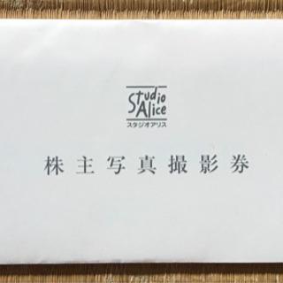 スタジオアリス 株主優待券