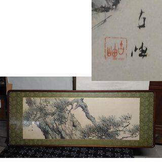c356 横額 日本画 絵画