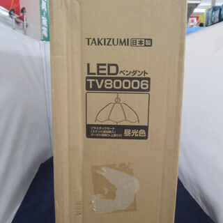 タキズミ LEDペンダント TV80006 未使用