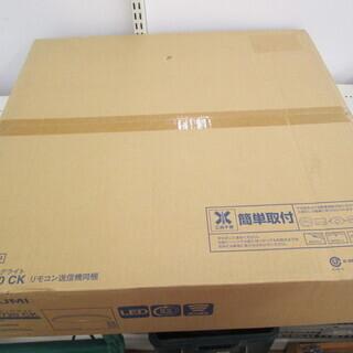 コイズミ LEDシーリングライト 8畳 BH15720CK 未使用
