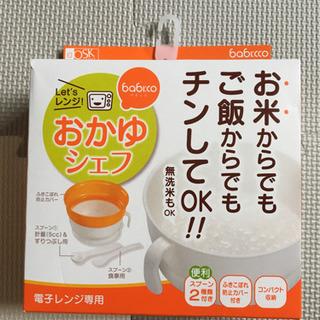 【お値下げ】レンジでおかゆ 離乳食 調理器具【未使用】