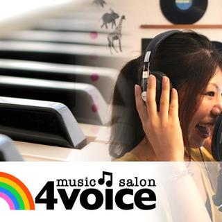 1度の体験で「良い声」声の出し方が学べる!