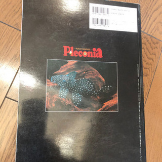 熱帯魚 プレコ専門情報誌 プレコニア プレコ好きな方に