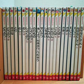 家庭保育園 なぜなにブック 全22巻
