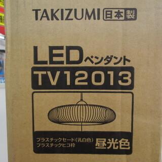 タキズミ LEDシーリングライト 12畳 TV12013 未使用